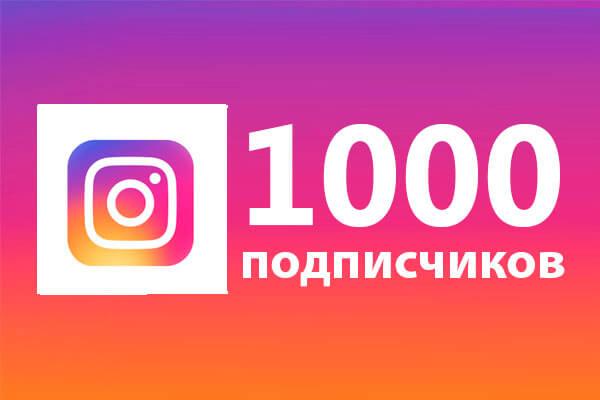 Как набрать первую 1000 подписчиков в инстаграме