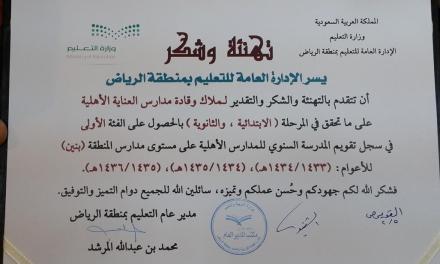 مبروك لمدارس العناية الأهلية