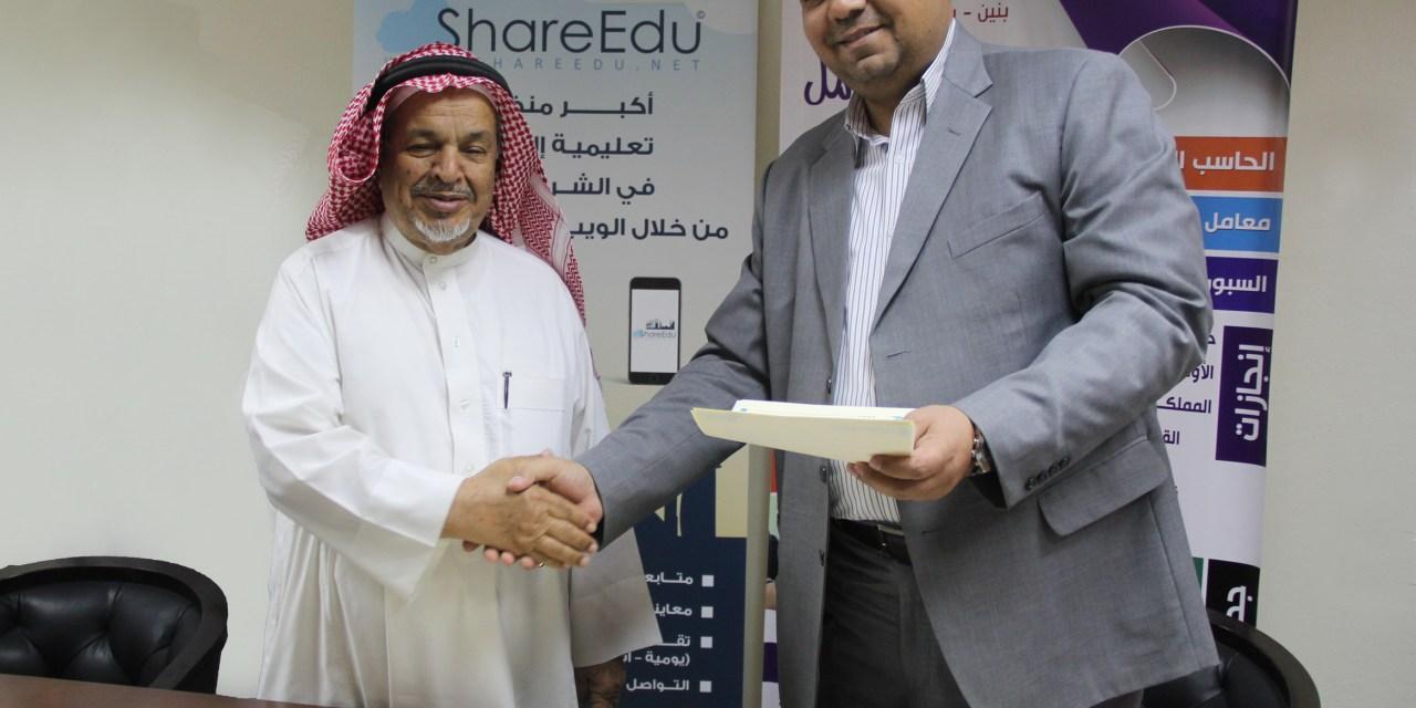 مدارس العناية تطور منظومتها الإلكترونية بالاتفاق مع Share Edu