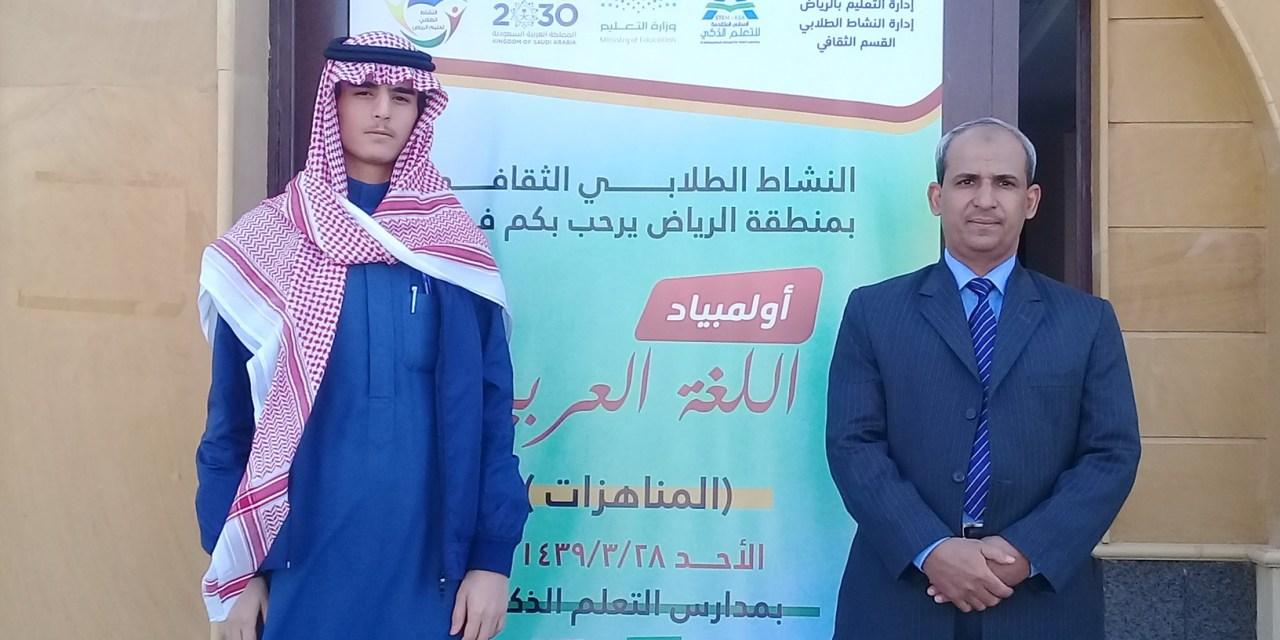 ثانوية العناية تحصل على الوسام الفضي في أولمبياد اللغة العربية على مستوى الرياض