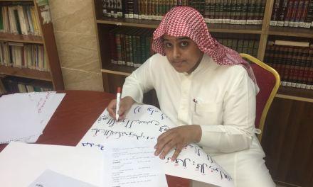 برنامج تدريبي عن الخط العربي والزخرفة الإسلامية بثانوية العناية