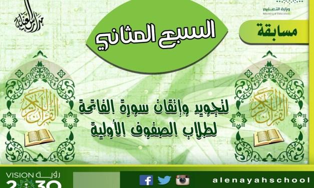 تحت رعاية وإشراف التوعية الإسلامية .. مسابقة السبع المثاني للصفوف الأولية