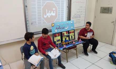 إستراتيجية التعلم باللعب للنص الشعري تمهل للصف الرابع