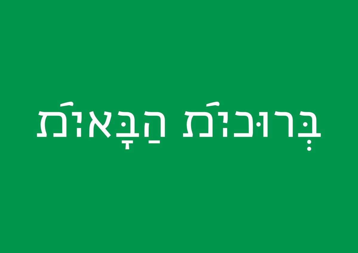 Meet the founder of Multi Gender Hebrew | Plus 61J