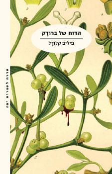 עיצוב עטיפת הספר: טליה באר
