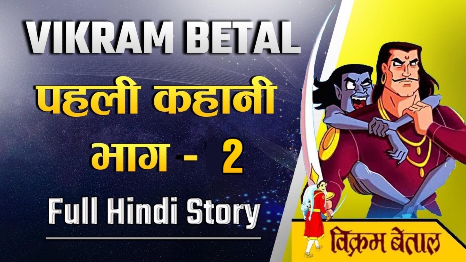 Vikram-Vetal Hindi Kahaniya Part 2