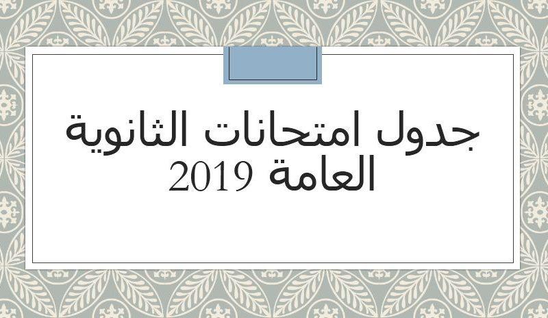 جدول امتحانات الثانوية العامة 2019 القسم الأدبي والعلمي موعد