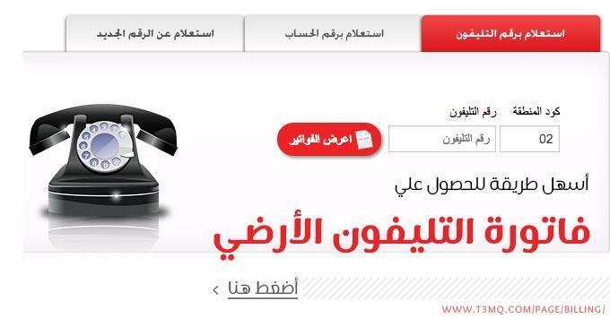 اعرف فاتورة التليفون الارضي يوليو 2018 من المصرية للاتصالات