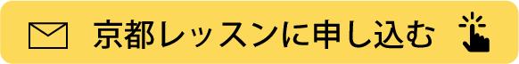 kyoto_lesson