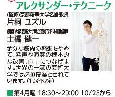 NHK文化