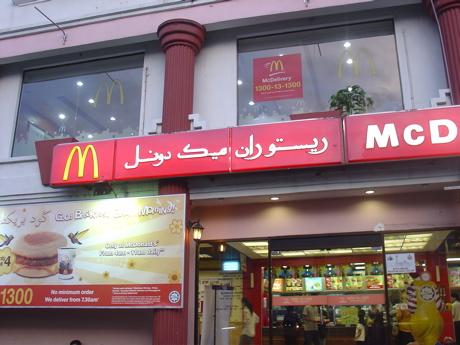 Mc Do Malay