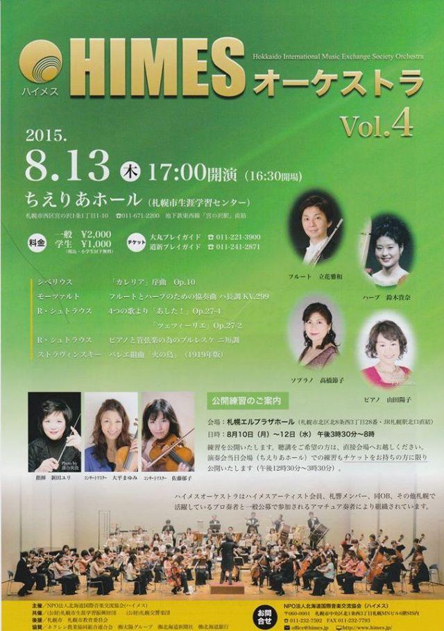 2015年8月13日(木)札幌-山田陽子さん出演コンサートチラシ