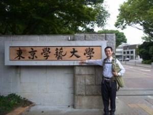 東京学芸大学正門前‐2016年4月25日