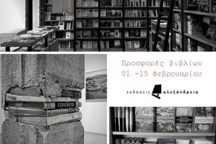 Προσφορές βιβλίων: 1-15 Φεβρουαρίου
