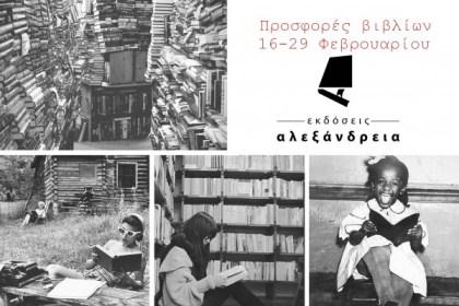 Προσφορές βιβλίων: 16-29 Φεβρουαρίου