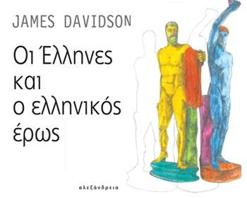 Παρουσίαση του βιβλίου «Οι Έλληνες και ο ελληνικός Έρως» του James Davidson