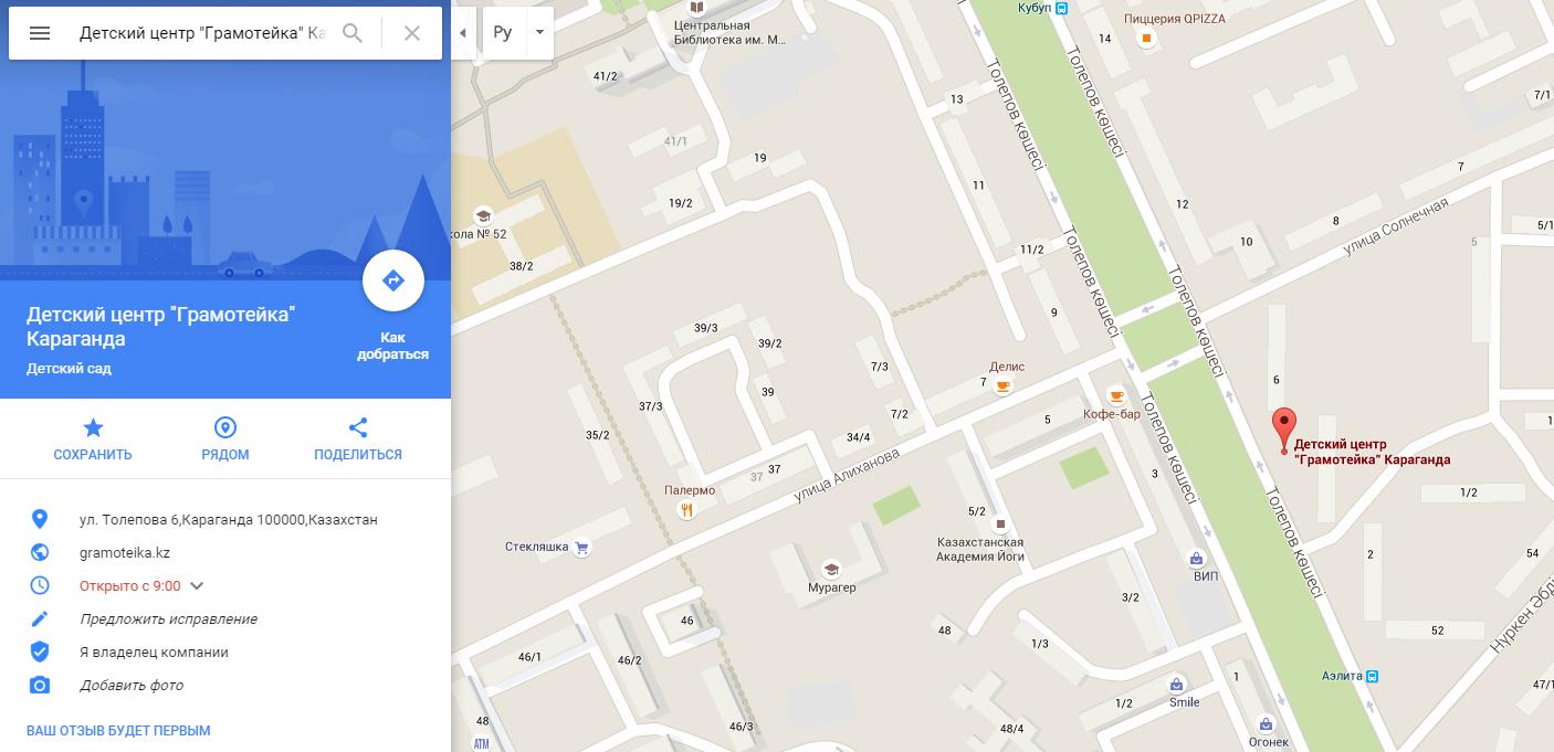 Организации на google картах