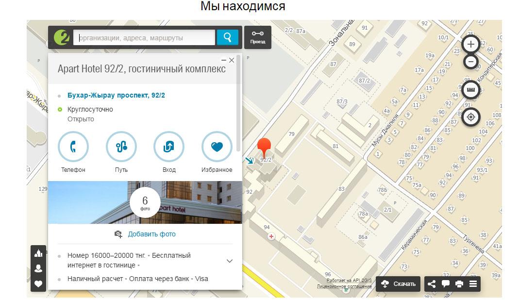 карта на главной апарт отеля