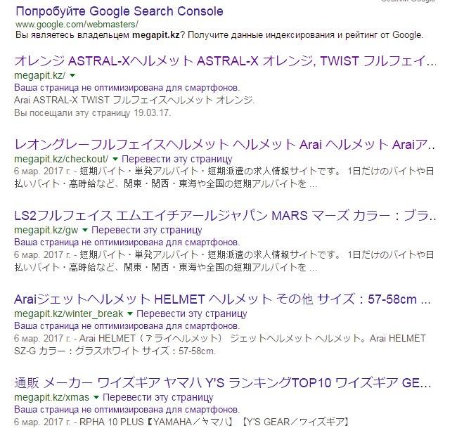 Японский вирус испортил индекс сайта в Google