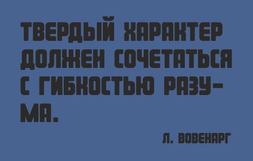 60_besplatnix_cyrillicheskix_shriftov_s_xarakterom_magnum_font