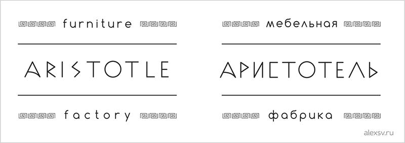 Sozdaem_logotype_dlya_mebelnoy_fabriki_v_drevnegrecheskom_style_Создаём_логотип_для_мебельной_фабрики_первый_вариант_русско-английский_вар