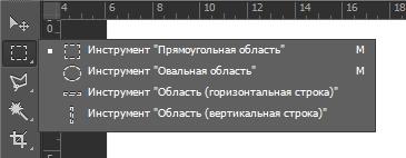 Как_обрезать_изображение_в_фотошоп_kak_virezat_chast_izobrazheniya_photoshop_2