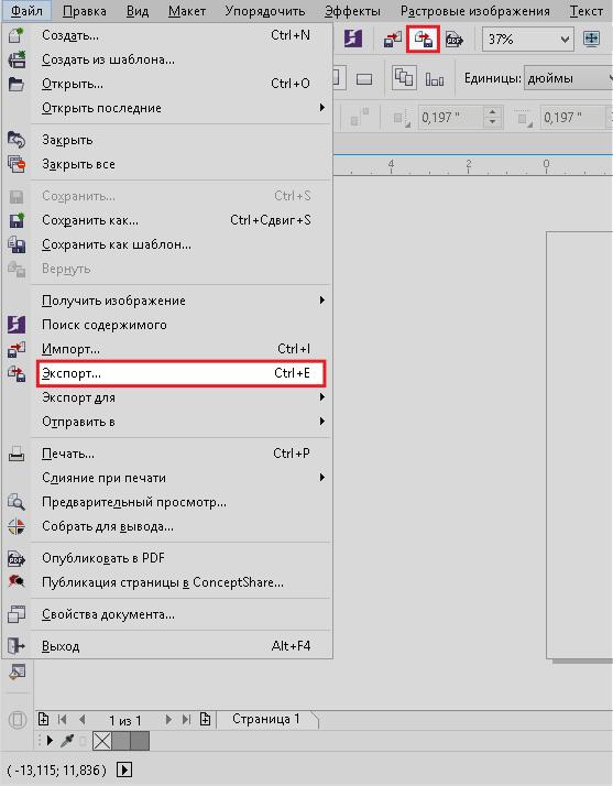 Введение_в_корел_дроу_Vvedenie_v_Corel_Draw_export