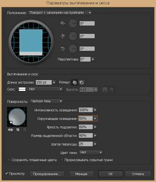 3д_эффект_в_адобе_иллюстраторе_3D_effect_v_adobe_illustrator_4