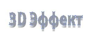 3д_эффект_в_адобе_иллюстраторе_3D_effect_v_adobe_illustrator_4_4