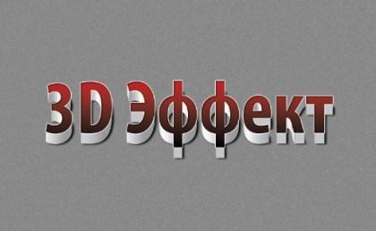 3д_эффект_в_адобе_иллюстраторе_3D_effect_v_adobe_illustrator_9-9-5