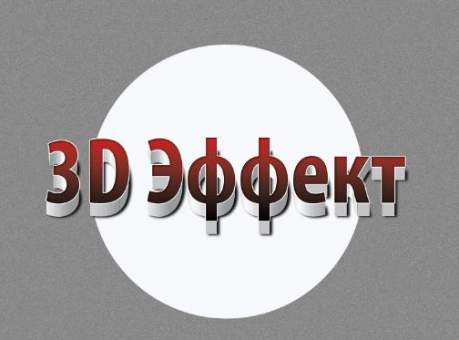 3д_эффект_в_адобе_иллюстраторе_3D_effect_v_adobe_illustrator_9-9-6