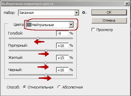Выборочная_коррекция_цвета_в_фотошопе_Viborochnaya_korrekciya_cveta_v_fotoshope_7