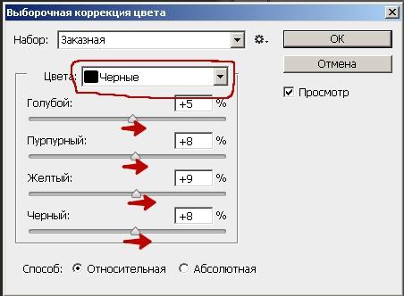Выборочная_коррекция_цвета_в_фотошопе_Viborochnaya_korrekciya_cveta_v_fotoshope_8