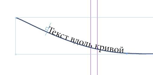 Текст_в_индизайне_текст_вдоль_кривой_text_v_indizayne_text_krivoy