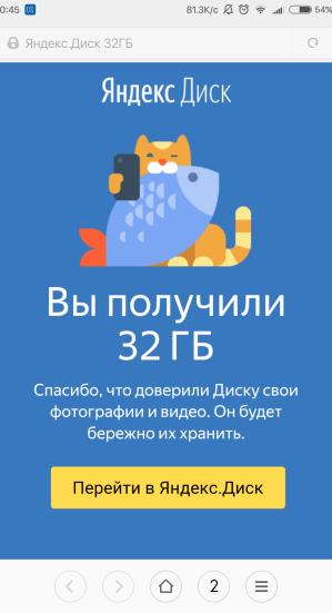 Акция Яндекс.Диск