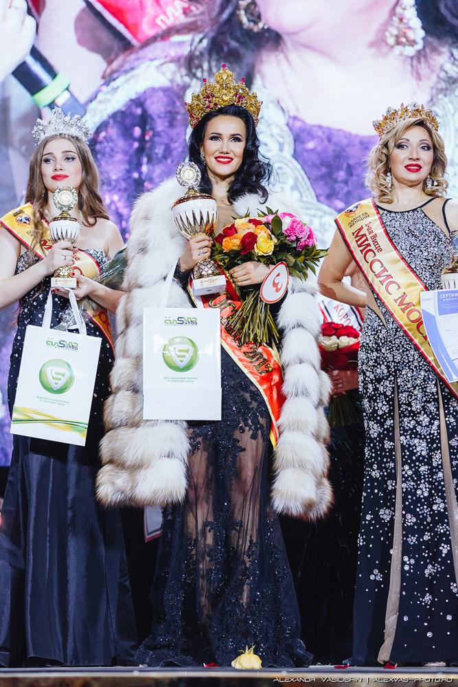 Миссис Москва 2017