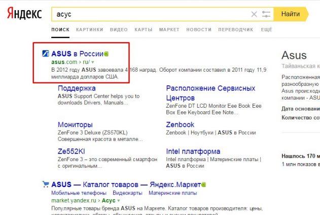 Trang web chính thức Asus.