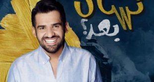 فيديو : من كلمات سعود البابطين وألحان ياسر بوعلي  حسين الجسمي: تسأل بعد؟