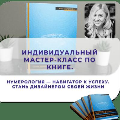 Книга Нумерология Арзу Кабарухина