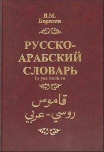 rus-arab-dic