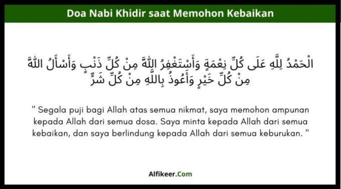 doa nabi khidir