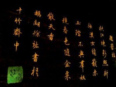 letras-chinas
