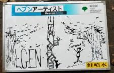 ヘブンアーティストの看板GEN(ジェン)上野恩賜公園蛙噴水
