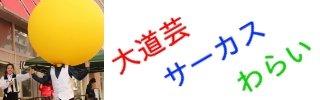 大道芸・サーカス・わらい