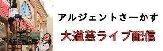 アルジェントさーかす大道芸ライブ配信