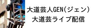 大道芸人GEN(ジェン)