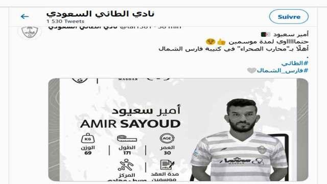 Sayoud Al Tai