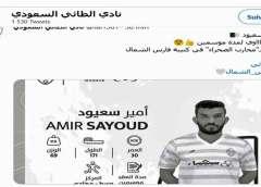 Transfert : AMIR SAYOUD (CRB) s'engage pour deux saisons avec Al Tai Saudi