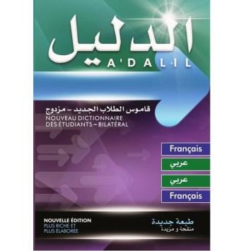 dictionnaire des étudiants bilatéral: Français-arab et Arab-francais