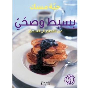 حبة مسك بسيط وصحي من الفطور الى السحور
